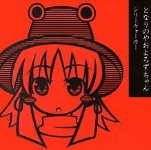 となりのやおよろずちゃん (Tonari no Yaoyorozu-chan) - Silly Walker