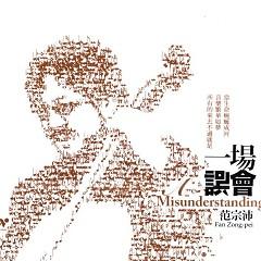 一場誤會/ Misunderstanding (CD1) - Phạm Tông Bái