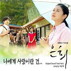 TV Novel-Eun Hee OST Part.1