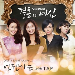 Goddess Of Marriage OST Part.2
