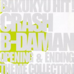 Bakuyu Hit! Crash B-Daman Op & Ed Theme Collection