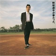 野球選手が夢だった。(Yakyusenshu ga Yume Datta)  - Kan
