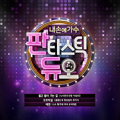 Fantastic Duo Part. 15