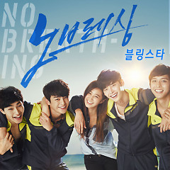 No Breathing OST Part.1 - Yuri,Masyta Band