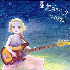 星ロケット(Hoshizora Logic)