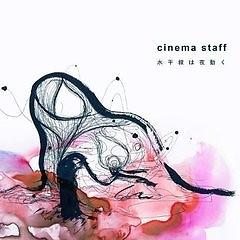 Suiheisen wa Yoru Ugoku  - Cinema Staff
