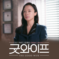 The Good Wife OST Part.3 - Jang Jae In