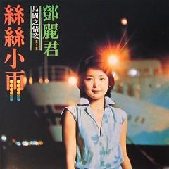絲絲小雨/ Mưa Nhỏ Li Ti (CD1)
