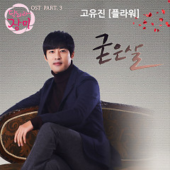 Way To Go, Rose OST Part.3 - Go Yoo Jin
