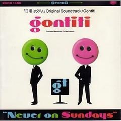 日曜はダメよ (Nichio ha Dameyo) (Original soundtrack)