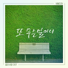 Good Person OST Part.24 - Bubbledia