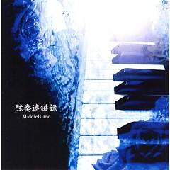 弦奏速鍵録 (Gensou Soku Kagi Roku)