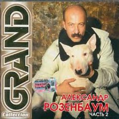 Grand Collection (CD3)  - Александр Розенбаум