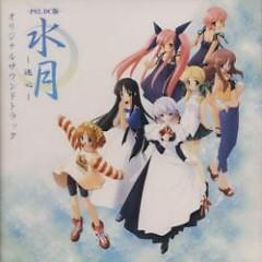Suigetsu ~Mayoigokoro~ Original Soundtrack CD2