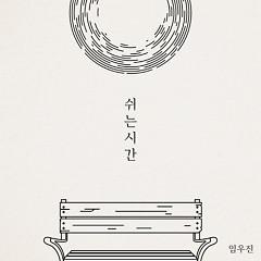 Recess - Lim Woo Jin