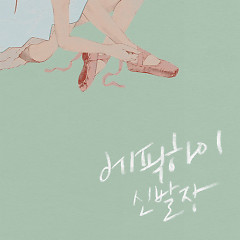 Shoebox (Vol.8) - Epik High