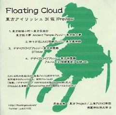 Touhou Irish 3 (tentative) Preview - Floating Cloud