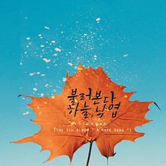 Song Of The Wind (Single)