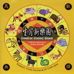 A Music Carnival Of Twelve Animals - Chinese Zodiac Signs