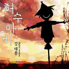Kang Tae Poong Digital Version