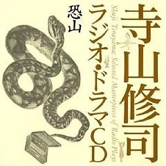 Shuji Terayama Radio Drama CD [Osorezann] - Shuji Terayama