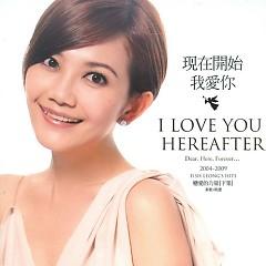 现在开始我爱你(新歌+精选)/ I LOVE YOU HEREAFTER (CD3)