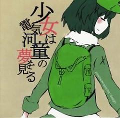 Shoujo wa Denki Kappa no Yume wo Miru