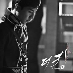 King Of 2 Heart OST Part.2