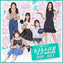 Age Of Youth POP OST