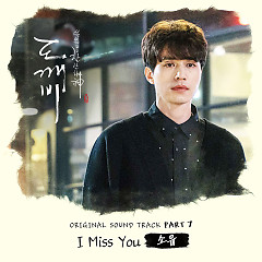 Goblin OST Part.7