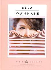 Wanna Be - Quan Ân Na