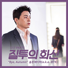 Jealousy Incarnate OST Part.5