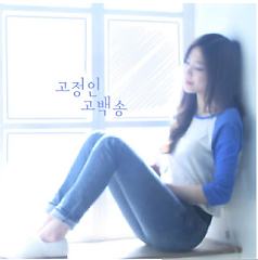 Confession Song - Ko Jeong In