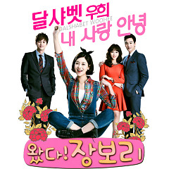 Jang Bori Is Here OST Part.1 - Woohee (Dal★Shabet)
