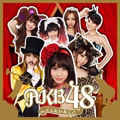 ここにいたこと (Koko ni Itakoto) (CD1) - AKB48