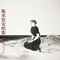 Kyokutou Ian Shouka (Blu Spec Re-releases, 2006 Mastering - 2011)