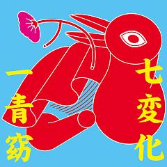 Shichihenge - Yo Hitoto