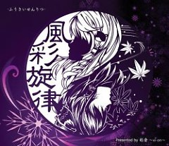 風彩旋律 -ふうさいせんりつ- (Fusai Senritsu) - xi-on