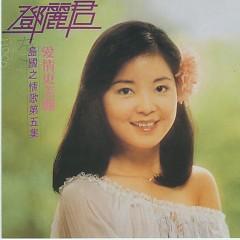 Album 爱情更美丽/ Tình Yêu Càng Xinh Đẹp (CD2) - Đặng Lệ Quân