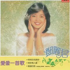 Album 爱像一首歌/ Tình Yêu Như Một Bài Hát (CD1) - Đặng Lệ Quân