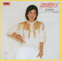 Teresa Teng Live Concert (CD1)