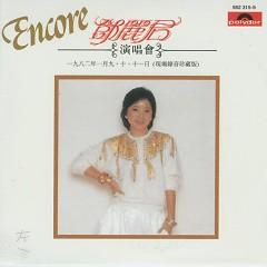 演唱会Encore现场录音珍藏版/ Liveshow Encore (CD2)