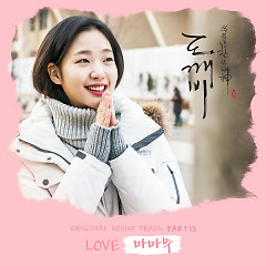 Goblin OST Part.13