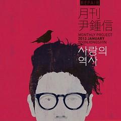 2013 Monthly Yoon Jong Shin Repair 1 Issue