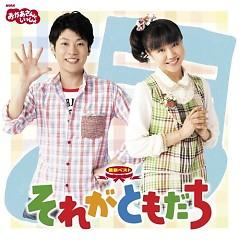 NHKおかあさんといっしょ (NHK Oka-san to Issho)