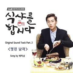 Let's Eat OST Part.2