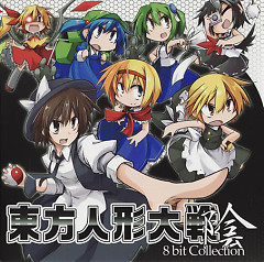 Touhou Ningyou Taisen 8bitCollection Yin (CD2) - a-TTTempo