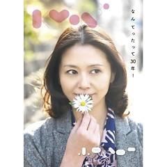 Kyon30 - なんてったって30年! - (Kyon 30 - Nantettatte 30 Nen! -) (CD2) - Kyoko Koizumi