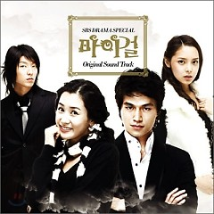 My Girl OST Part.01 - Jo Gwan Woo
