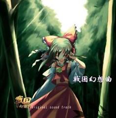 戦国幻想曲 (Sengoku Gensokyoku) (CD1) Part II - Coolier